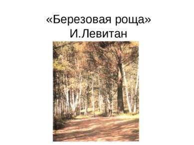 «Березовая роща» И.Левитан