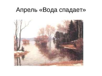 Апрель «Вода спадает»