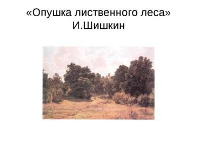 «Опушка лиственного леса» И.Шишкин