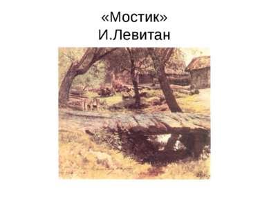 «Мостик» И.Левитан