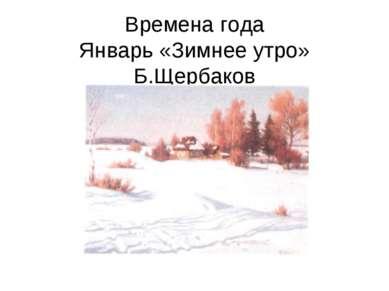 Времена года Январь «Зимнее утро» Б.Щербаков