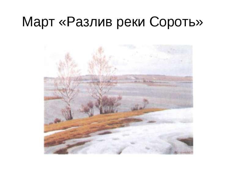 Март «Разлив реки Сороть»