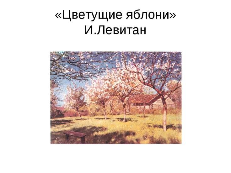 «Цветущие яблони» И.Левитан