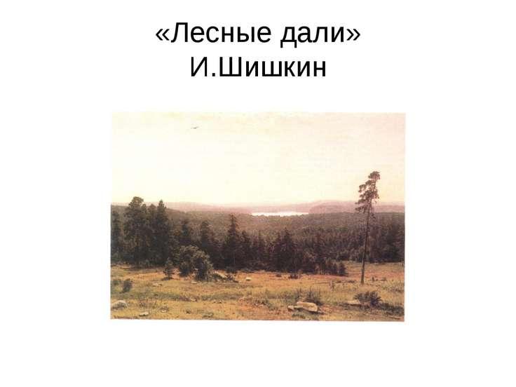 «Лесные дали» И.Шишкин