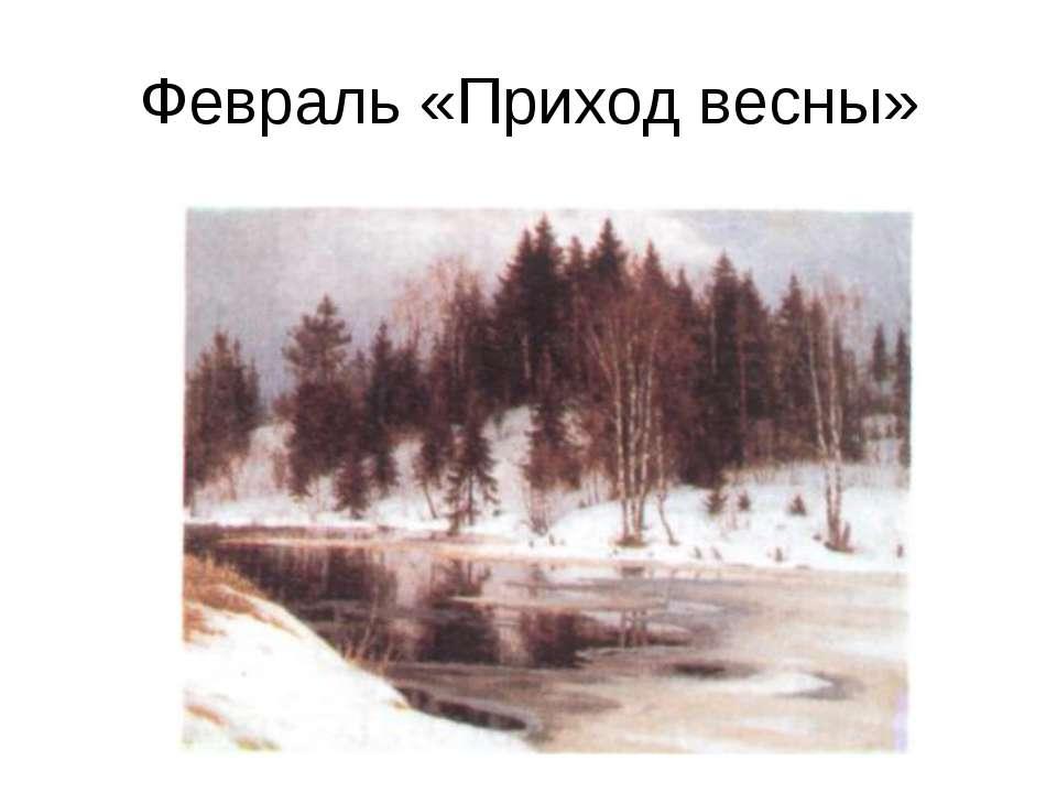 Февраль «Приход весны»