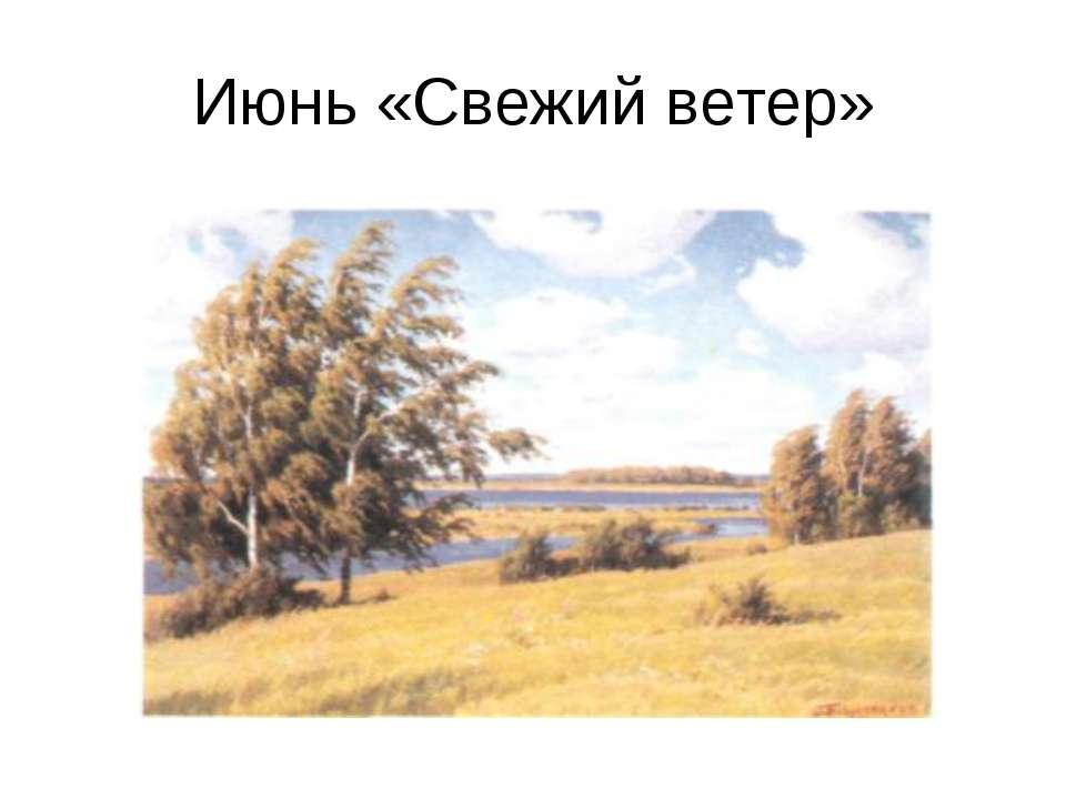 Июнь «Свежий ветер»