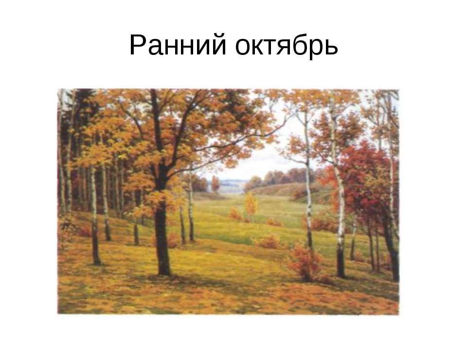 Ранний октябрь