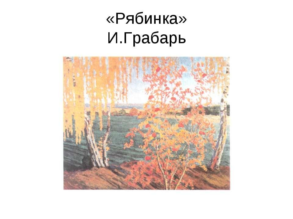 «Рябинка» И.Грабарь