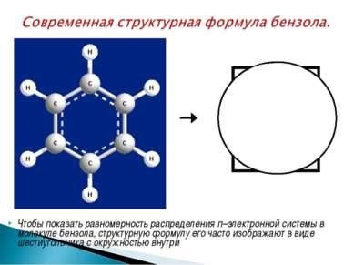 Чтобы показать равномерность распределения п–электронной системы в молекуле б...