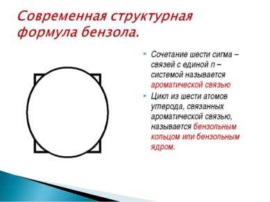 Сочетание шести сигма – связей с единой п – системой называется ароматической...