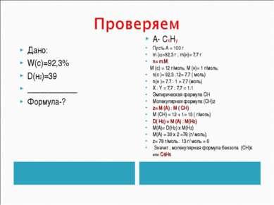Дано: W(с)=92,3% D(н2)=39 ____________ Формула-? А- СхНy Пусть А = 100 г m (c...