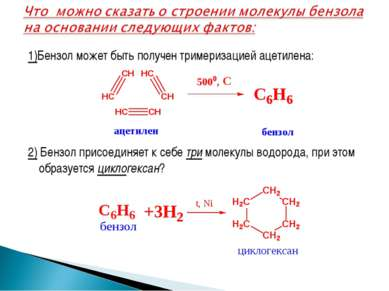 1)Бензол может быть получен тримеризацией ацетилена: 2) Бензол присоединяет к...