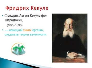 Фридрих Август Кекуле фон Штрадониц (1829-1896) — немецкий химик-органик, со...