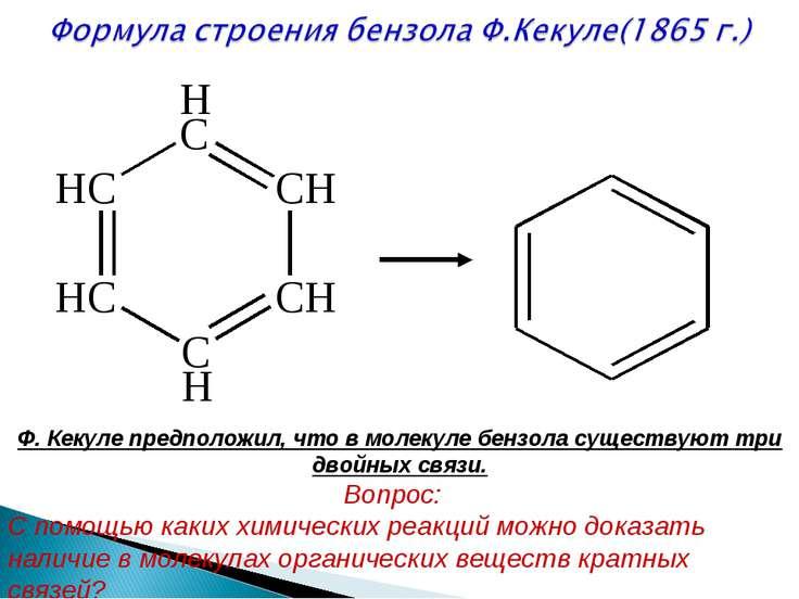 Ф. Кекуле предположил, что в молекуле бензола существуют три двойных связи. В...