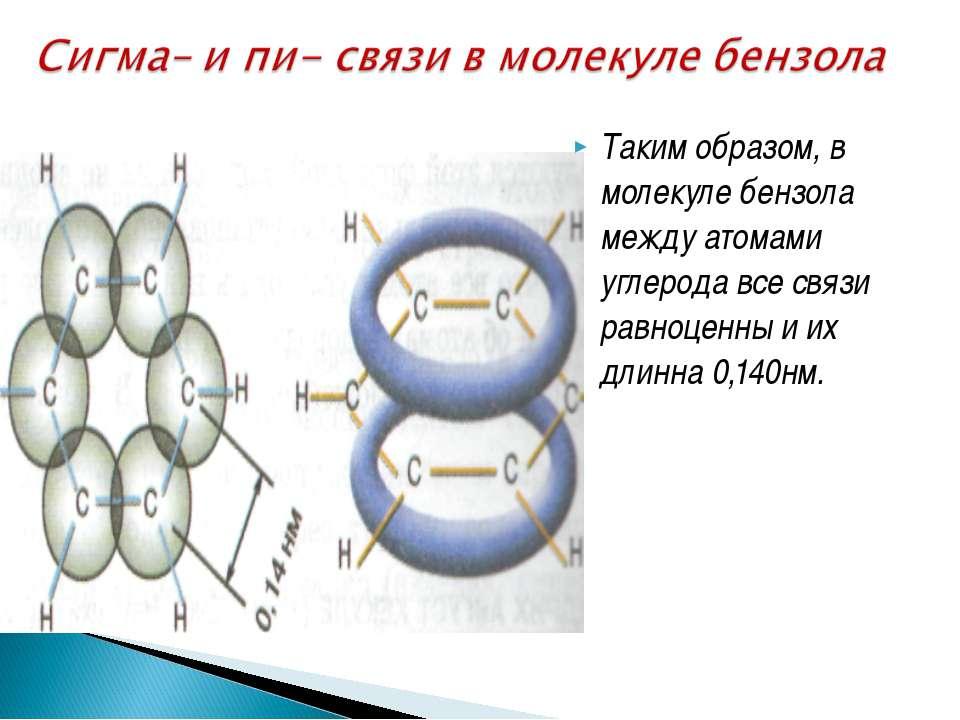 Таким образом, в молекуле бензола между атомами углерода все связи равноценны...