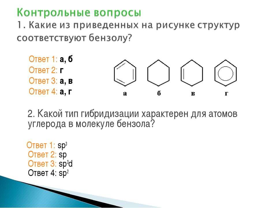 Ответ 1: а, б Ответ 2: г Ответ 3: а, в Ответ 4: а, г 2. Какой тип гибридизаци...