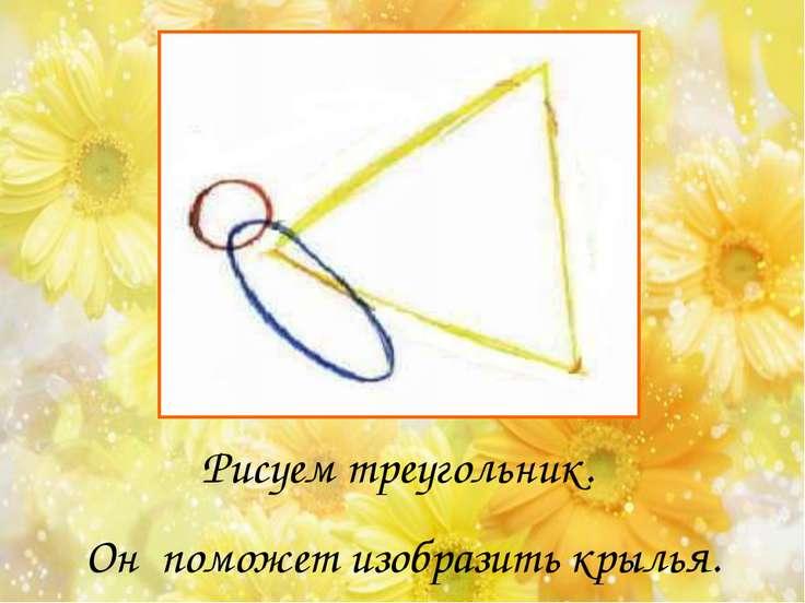 Рисуем треугольник. Он поможет изобразить крылья.
