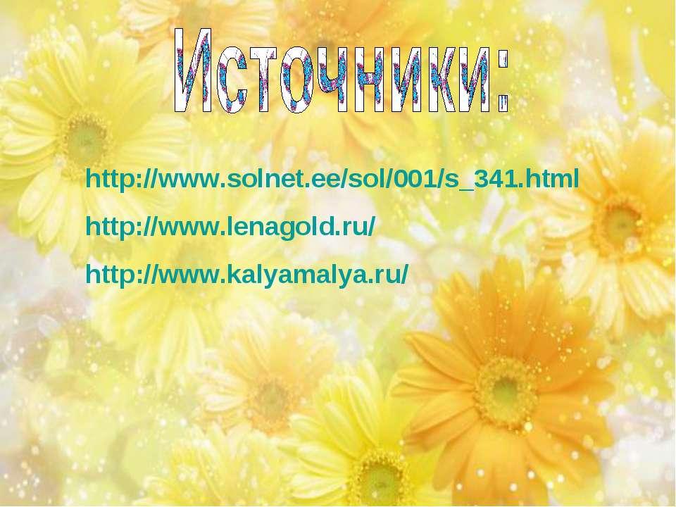 http://www.solnet.ee/sol/001/s_341.html http://www.lenagold.ru/ http://www.ka...