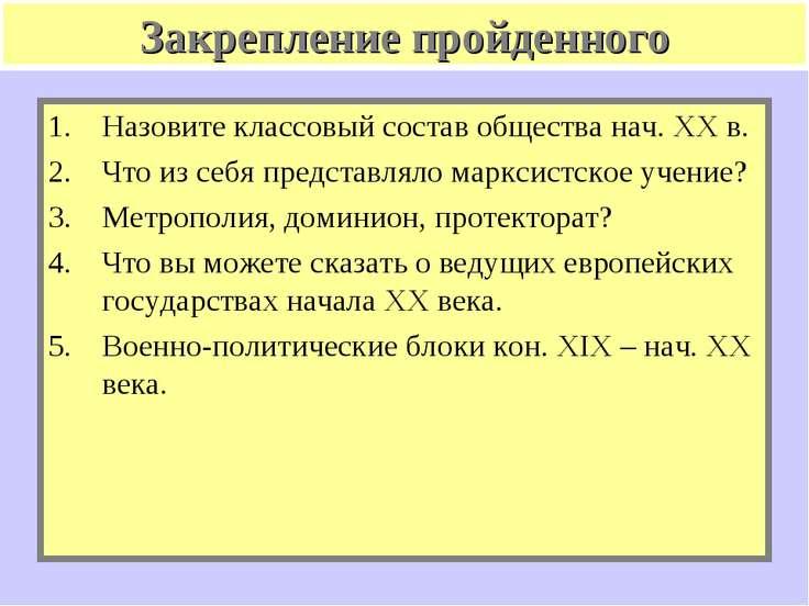 Закрепление пройденного Назовите классовый состав общества нач. XX в. Что из ...