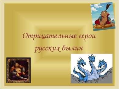 Отрицательные герои русских былин