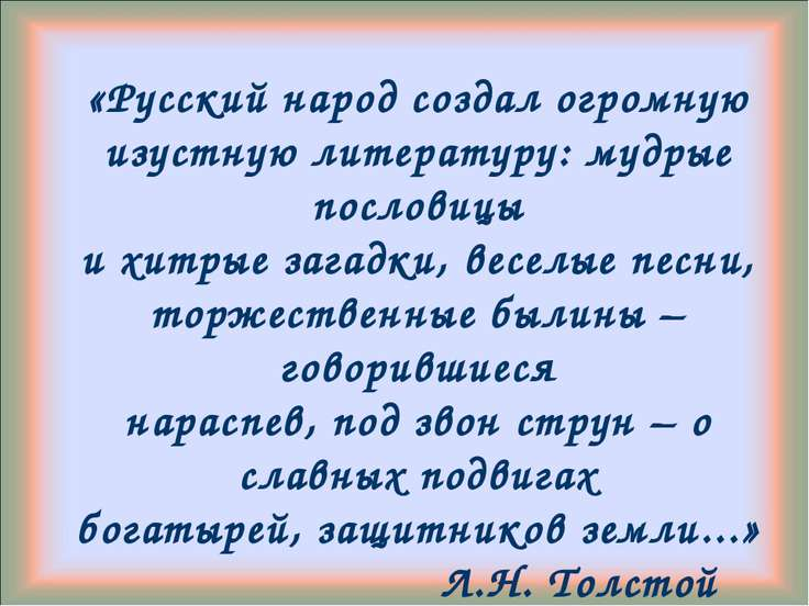 «Русский народ создал огромную изустную литературу: мудрые пословицы и хитрые...