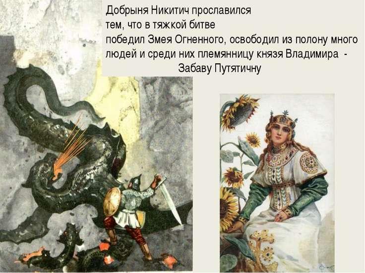 Добрыня Никитич прославился тем, что в тяжкой битве победил Змея Огненного, о...