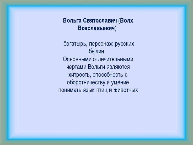 Вольга Святославич (Волх Всеславьевич) богатырь, персонаж русских былин. Осно...