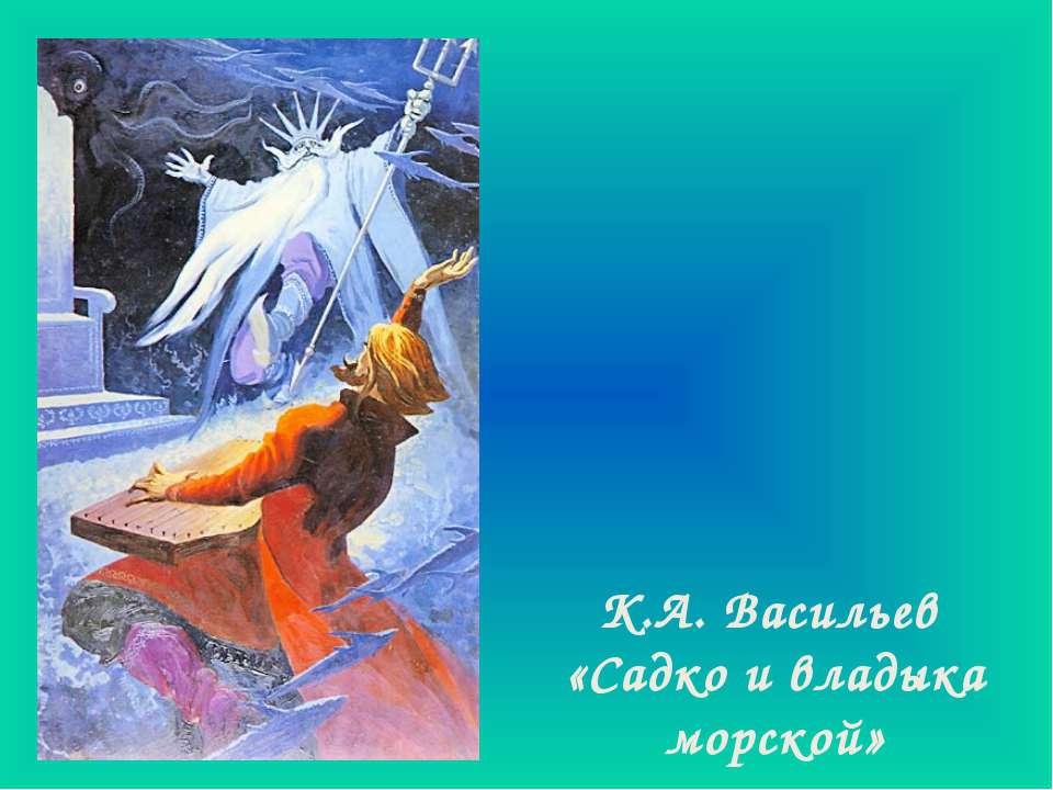 К.А. Васильев «Садко и владыка морской»