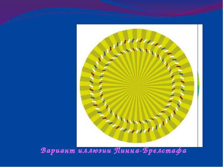 Вариант иллюзии Пинна-Брелстафа