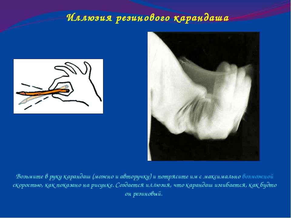 Иллюзия резинового карандаша Возьмите в руку карандаш (можно и авторучку) и п...