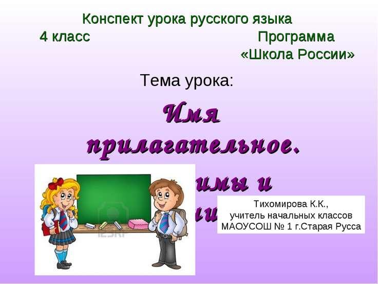 Конспект урока русского языка 4 класс Программа «Школа России» Тема урока: Им...