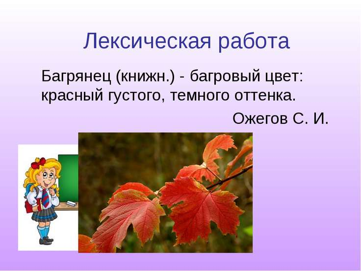 Багрянец (книжн.) - багровый цвет: красный густого, темного оттенка. Ожегов С...