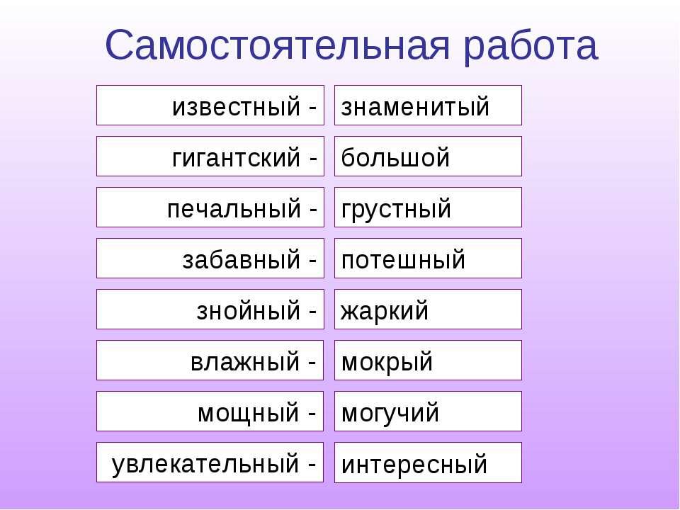 Прилагательные К Слову Знание
