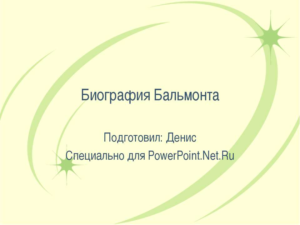 Биография Бальмонта Подготовил: Денис Специально для PowerPoint.Net.Ru