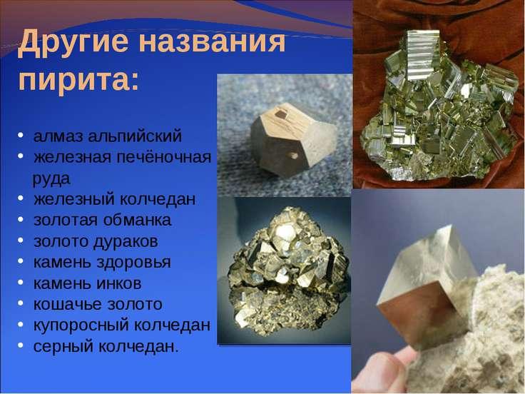 Другие названия пирита:  алмаз альпийский железная печёночная руда железный ...