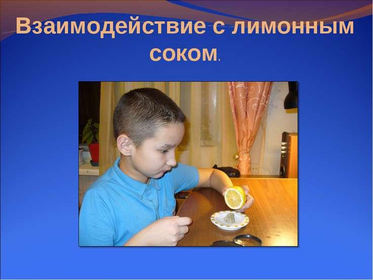 Взаимодействие с лимонным соком.