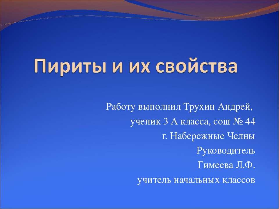 Работу выполнил Трухин Андрей, ученик 3 А класса, сош № 44 г. Набережные Челн...