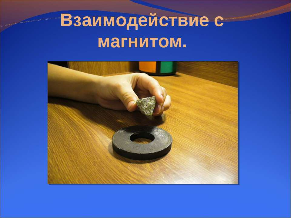 Взаимодействие с магнитом.