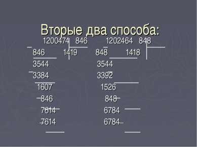 Вторые два способа: 1200474 846 1202464 848 846 1419 848 1418 3544 3544 3384 ...