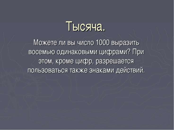 Тысяча. Можете ли вы число 1000 выразить восемью одинаковыми цифрами? При это...