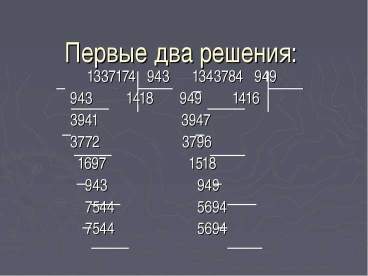 Первые два решения: 1337174 943 1343784 949 943 1418 949 1416 3941 3947 3772 ...