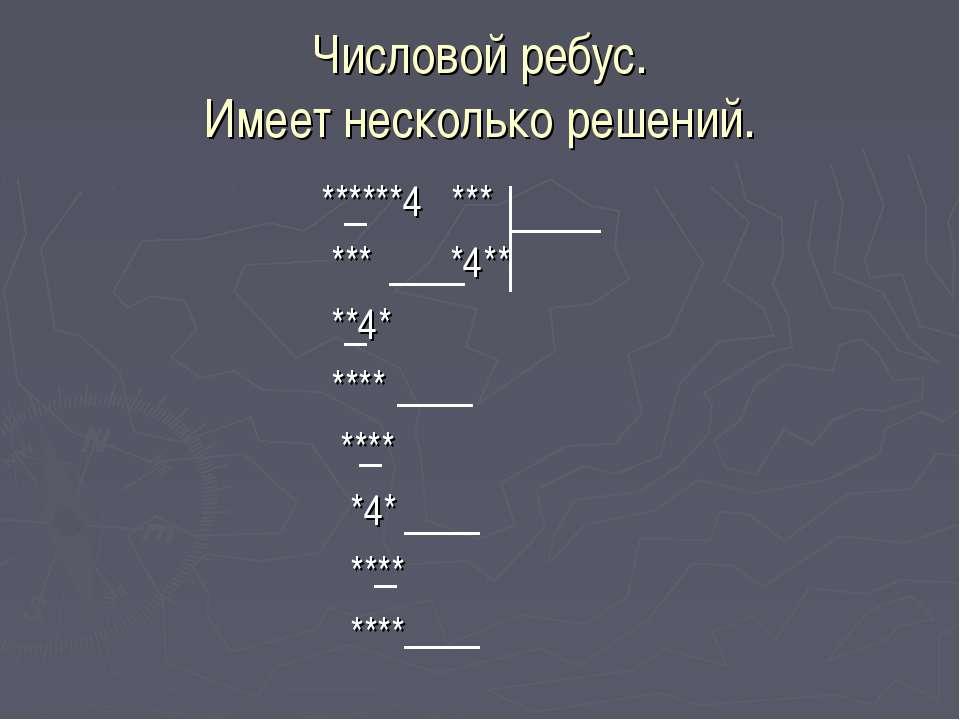 Числовой ребус. Имеет несколько решений. ******4 *** *** *4** **4* **** **** ...