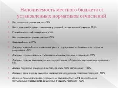 Наполняемость местного бюджета от установленных нормативов отчислений Налог н...