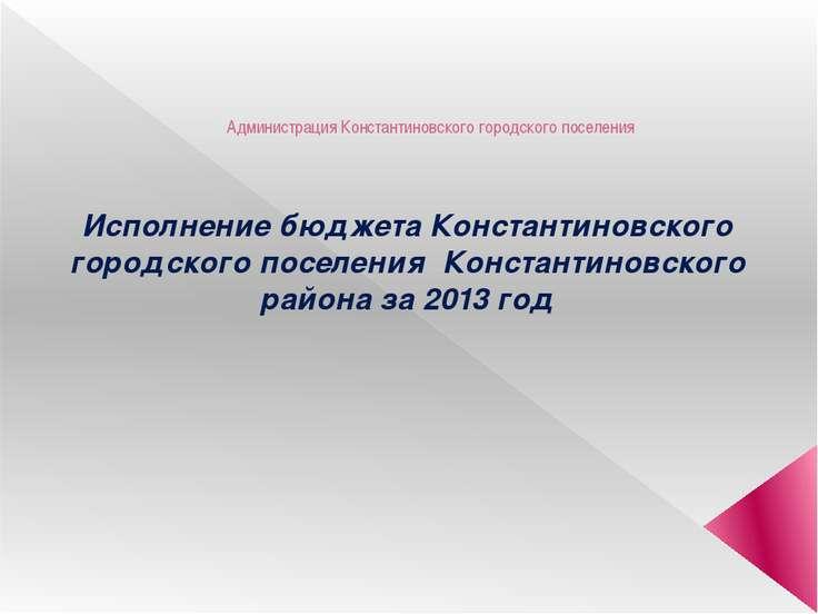 Администрация Константиновского городского поселения Исполнение бюджета Конст...