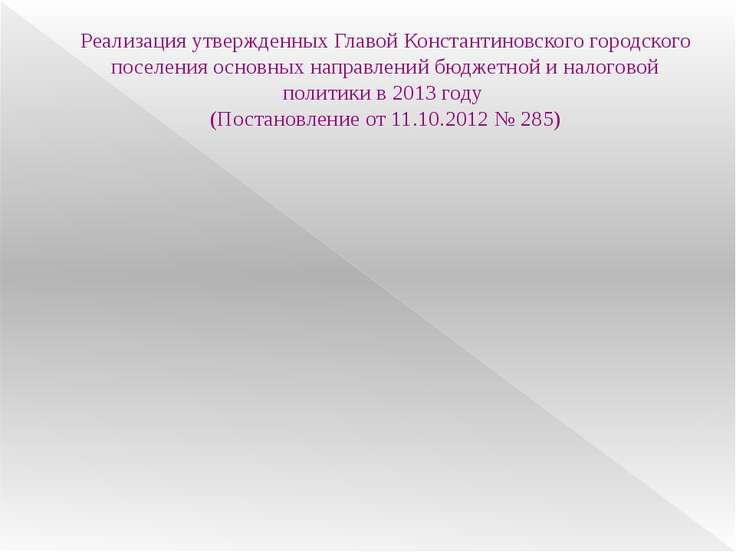 Реализация утвержденных Главой Константиновского городского поселения основны...