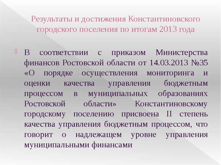 Результаты и достижения Константиновского городского поселения по итогам 2013...