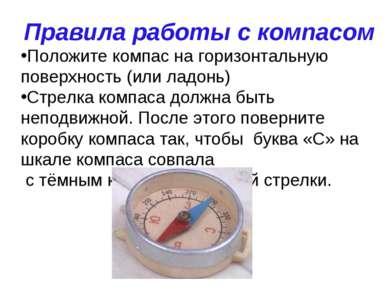 Правила работы с компасом Положите компас на горизонтальную поверхность (или ...