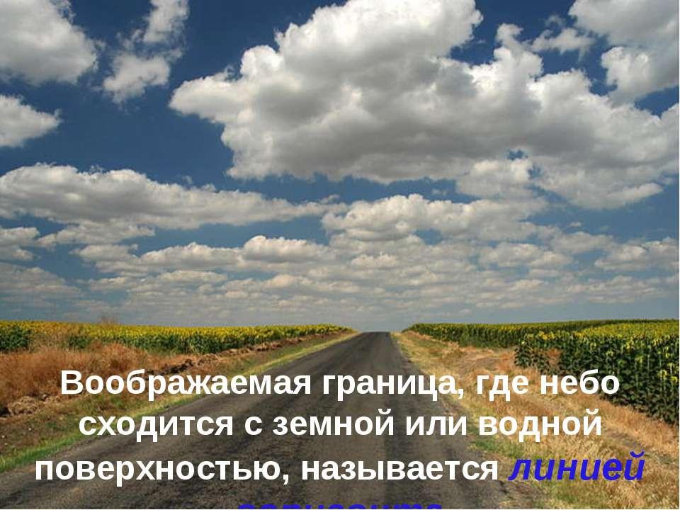 Воображаемая граница, где небо сходится с земной или водной поверхностью, наз...
