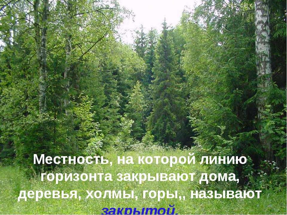 Местность, на которой линию горизонта закрывают дома, деревья, холмы, горы,, ...