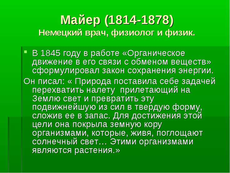 Майер (1814-1878) Немецкий врач, физиолог и физик. В 1845 году в работе «Орга...
